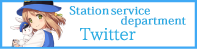 Station service departmentTwitter