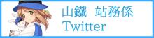 山鉄駅務係Twitter