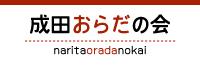 成田おらだの会