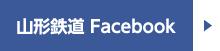 山形鉄道facebook