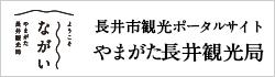 長井市観光ポータルサイトやまがた長井観光局