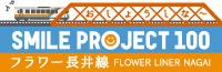 スマイルプロジェクト100