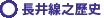 長井線の歴史