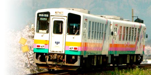フラワー長井線車両
