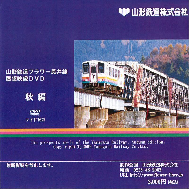 展望DVD秋編イメージ