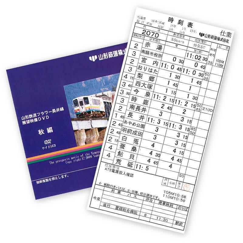 展望DVD秋編イメージ2