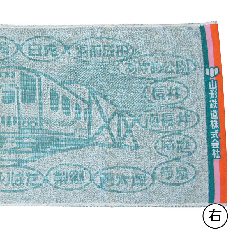 山形鉄道タオル(緑)イメージ3