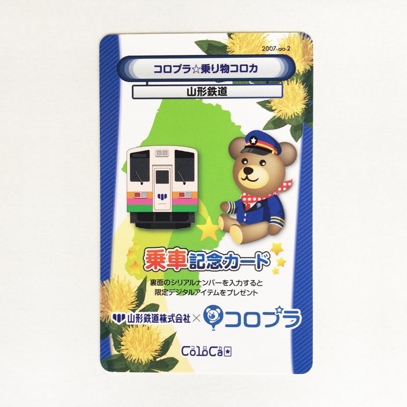 コロプラ記念乗車カード