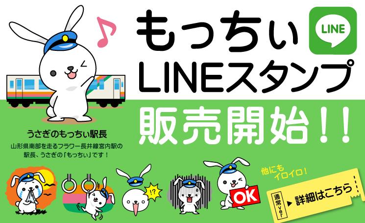 もっちぃLINEスタンプ販売開始!!
