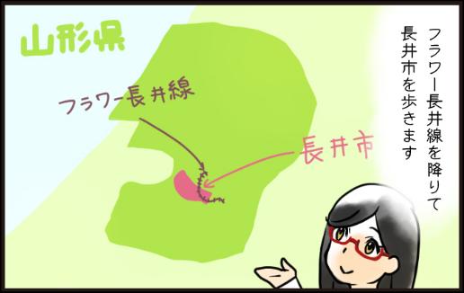 長井まちあるきナビ1