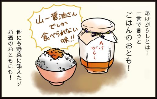 山一醤油3