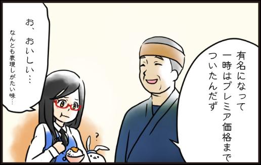山一醤油4