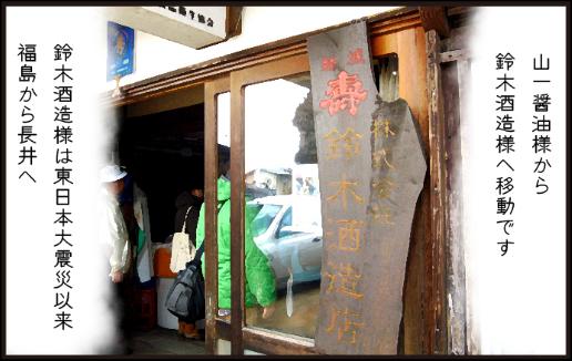 鈴木酒造店1