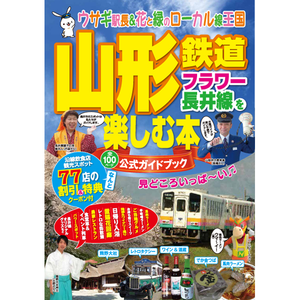 A book with which you can enjoy the Yamagata Railway Flower Nagai Line ~Official guidebookイメージ