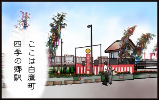 7月の四季の郷駅1
