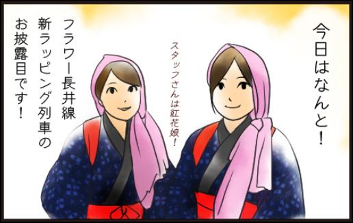 7月の四季の郷駅2