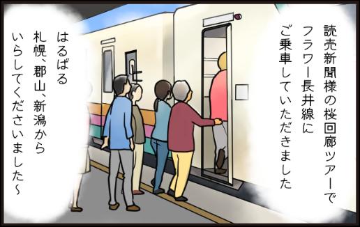 桜回廊ツアー2