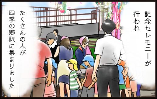 7月の四季の郷駅3
