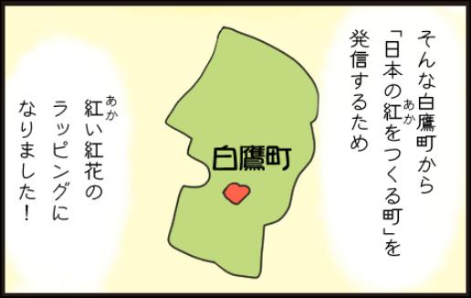 日本の紅(あか)をつくる町2