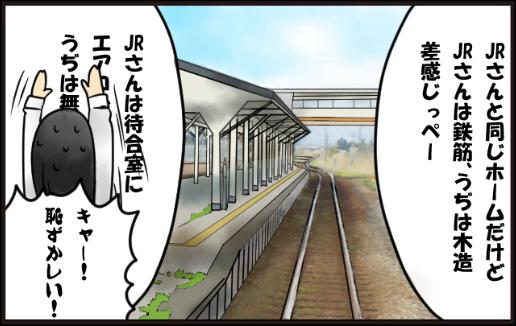 フラワー長井線の心3