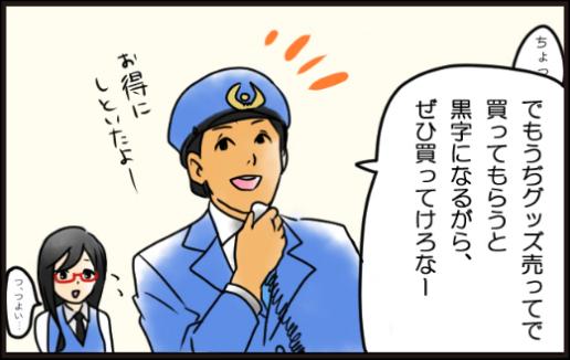 フラワー長井線の心4