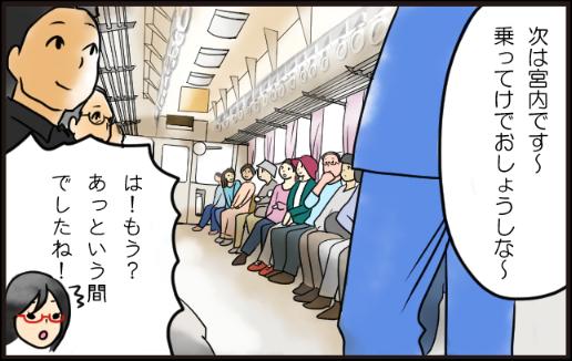 宮内駅長もっちぃ1