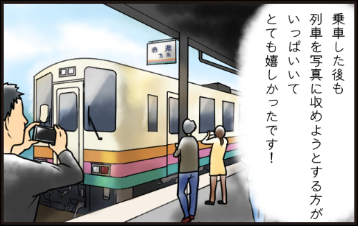 宮内駅長もっちぃ2