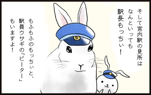 宮内駅長もっちぃ3