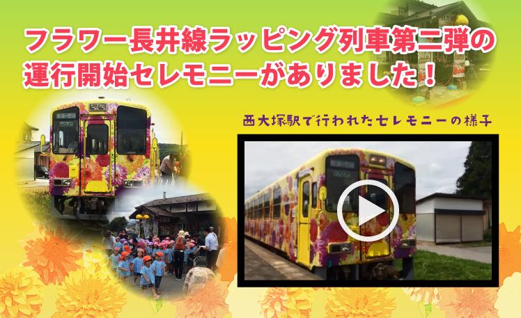 山形鉄道フラワー長井線ラッピング列車第二弾運行開始セレモニー