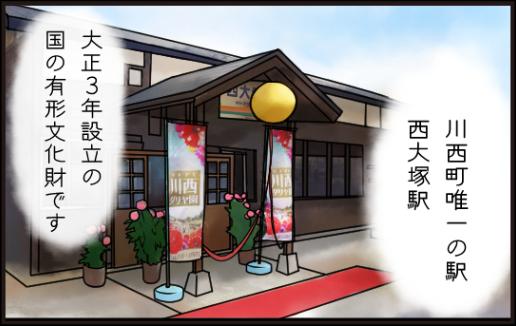 西大塚駅2