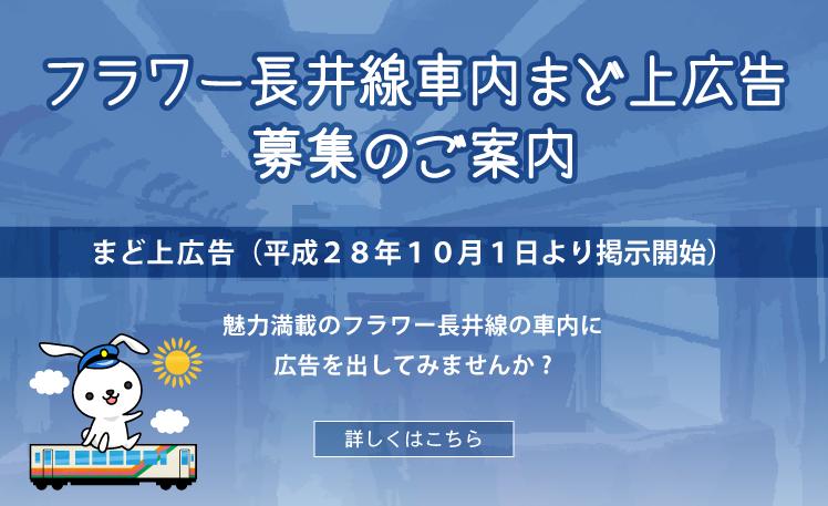 フラワー長井線車内まど上広告 募集のご案内