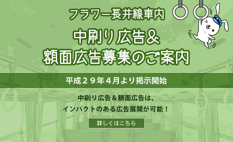 フラワー長井線車内 中刷り広告&額面広告募集のご案内