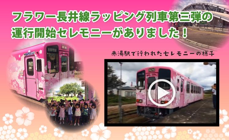 山形鉄道フラワー長井線ラッピング列車第三弾運行開始セレモニー
