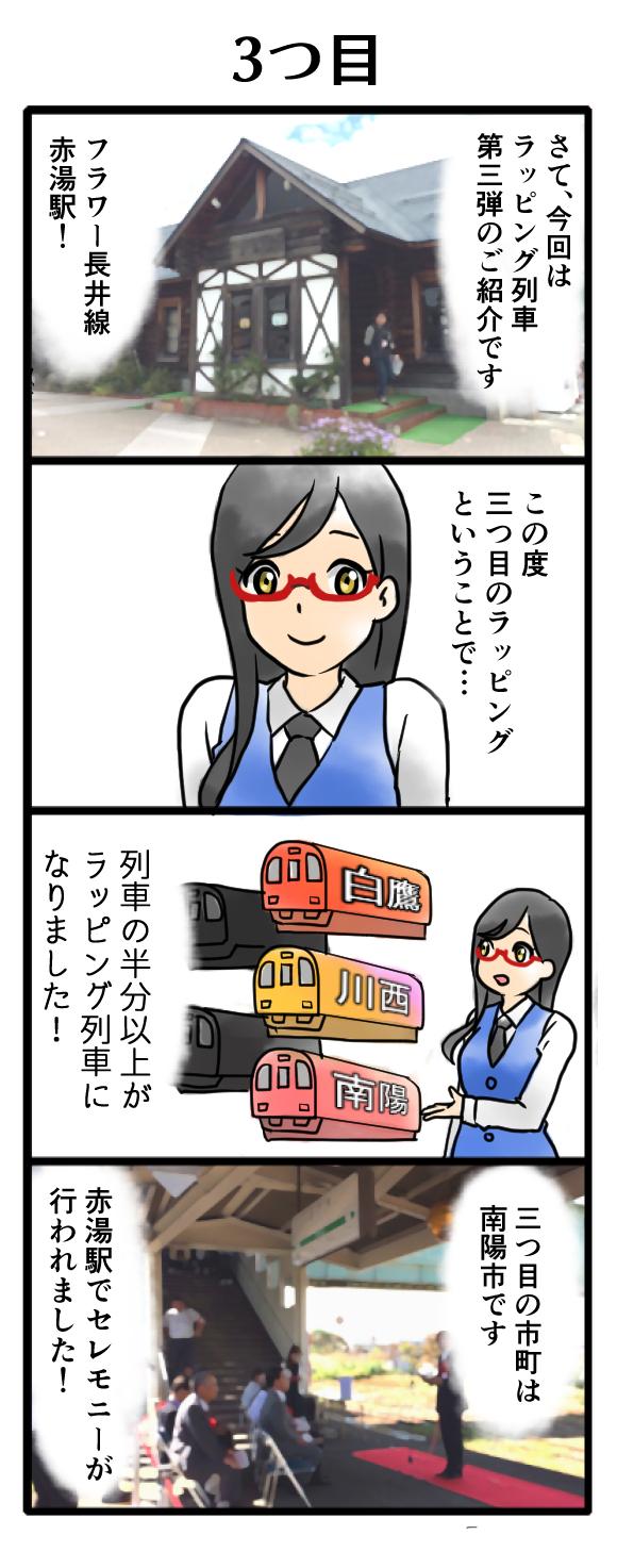 さくら列車1