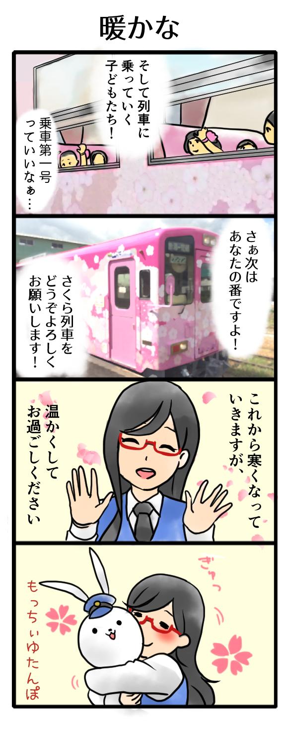 さくら列車3