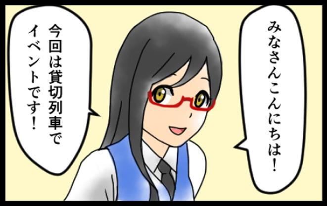 Yamatetsu Report vol.6イメージ