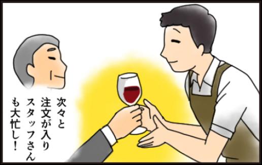 ワインの注文2