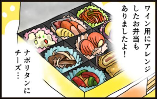 食の時間2