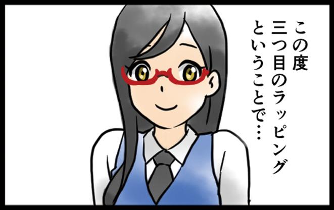 Yamatetsu報告 vol.5イメージ