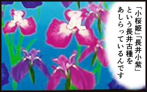 「水と緑と花のまち・ながい」4
