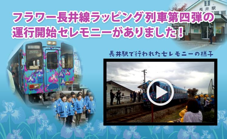 山形鉄道フラワー長井線ラッピング列車第四弾運行開始セレモニー