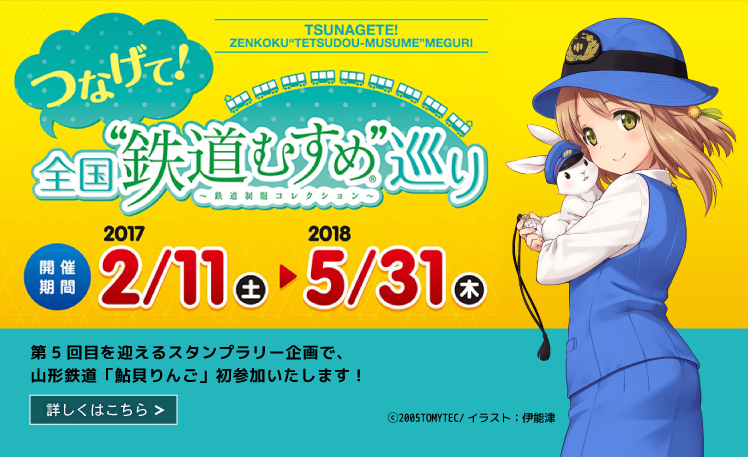 """Connect! Nationwide"" Railway Musume ""Tour"" held"