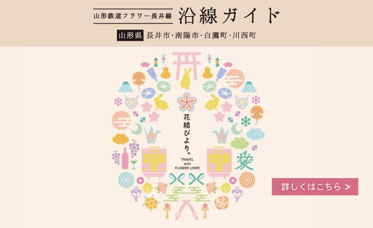 花結びより 山形鉄道フラワー長井線沿線ガイド