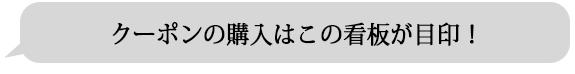 musube_qupon01