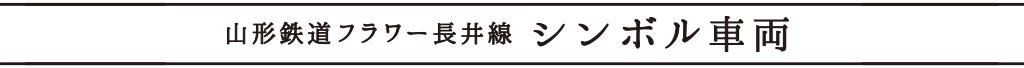 山形鉄道フラワー長井線シンボル車両