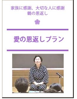 plan_ongaeshi