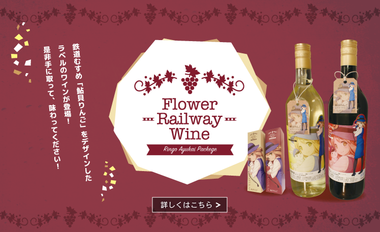 Ayukai ringo design label wine appeared!