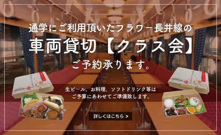 """可根據客戶的使用要上學""""Flower長井線""""誰整車包車[同學聚會]預約。"""