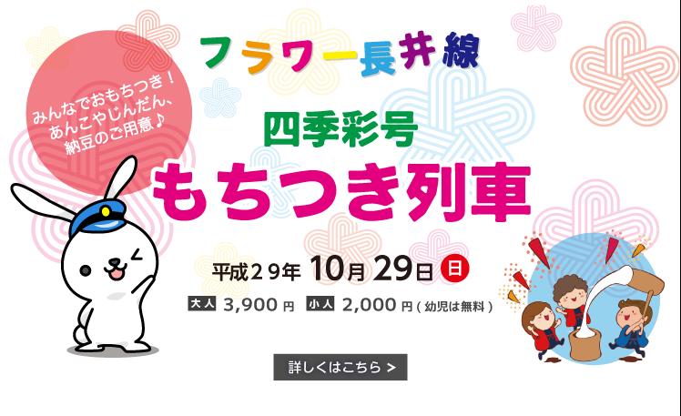 【October planning train】 'Shikisai-go' Pounding mochi train