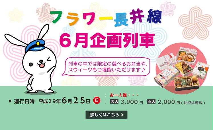 Flower長井線 六月規劃火車